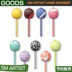 SM ARTIST HAND WARMER  /1次予約