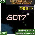 3�糧�å�/GOT7 ����3�� [PRESENT:YOU]&ME EDITION/ �ڹڥ��㡼��ȿ��/������ݥ�������λ/2��ͽ��/��ŵMV DVD��λ/�����ŵ��λ