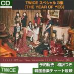 2������  TWICE ���ڥ���� 3�� [The Year of YES] �ڹڥ��㡼��ȿ�ǡ�������ݥ�������λ��2��ͽ����ŵMV DVD��λ�����ե��ȥ����ɽ�λ �ȥ��磻��