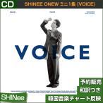 2種選択 SHINee ONEW オニュ ミニ1集 [VOICE] 韓国音楽チャート反映 初回限定ポスター終了 2次予約 特典MV DVD終了