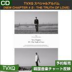 TVXQ スペシャルアルバム [New Chapter #2:The Truth of Love] 2次予約 特典MV DVD終了 初回限定ポスター丸めて発送 韓国音楽チャート反映