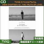 Yahoo!SHOP&CAFE O Yahoo!店TVXQ スペシャルアルバム [New Chapter #2:The Truth of Love] ポスターなしでお得 ランダム発送  韓国音楽チャート反映 送料無料