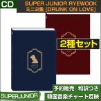 2種セット SUPER JUNIOR RYEWOOK リョウク  ミニ2集 [Drunk on love]  韓国音楽チャート反映 初回限定ポスター終了 特典DVD終了 2次予約