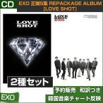 2種セット EXO 正規5集 REPACKAGE ALBUM [LOVE SHOT] 韓国音楽チャート反映 初回限定ポスター丸めて発送 1次予約 特典 DVD リパケ TEMPO
