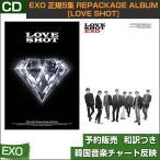 2種ランダム  EXO 正規5集 REPACKAGE ALBUM [LOVE SHOT]  韓国音楽チャート反映 ポスターなしでお得 1次予約 送料無料 リパケ TEMPO