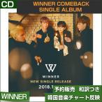Yahoo!SHOP&CAFE O Yahoo!店2種ランダム / WINNER COMEBACK SINGLE ALBUM  /特典MV DVD/韓国音楽チャート反映/ポスターなしでお得/1次予約/送料無料