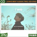ポスターなしでお得 / JUNHO BEST ALBUM [TWO] (CD+DVD) / 韓国音楽チャート反映 / 1次予約 / 送料無料