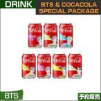 7種ランダム 缶タイプver2 コカコーラ COCACOLA BTS SPECIAL PACKAGE 350ml 即日発送
