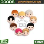 EXO CHARACTER CUSHION / 1次予約