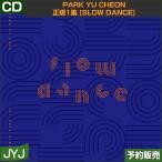 初回限定ポスター丸めて発送 / PARK YU CHEON 正規1集 [SLOW DANCE] / 韓国音楽チャート反映 / 1次予約 / 送料無料 パクユチョン ユチョン