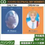 Yahoo!BUSAN DEPART Yahoo!店ポスターなしでお得 / 2種ランダム / ハソンウン ミニアルバム [MY MOMENT] / 韓国音楽チャート反映 / 1次予約 / 送料無料