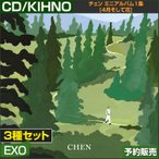 3�糧�å�(CD2��+KIHNO1��) ���ݥ������� EXO CHEN�ߥ˥���Х�1��[4����Ʋ�(April and a flower)]]  �ڹڥ��㡼��ȿ�� 1�� ����̵�� �λ������Ĥ�