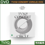 �������� TVXQ! CONCERT DVD [-CIRCLE- #welcome] (CODE ALL) �ڹ񲻳ڥ��㡼��ȿ�� 1��ͽ�� ���ݥ������ݤ��ȯ��