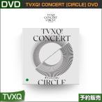 �������� TVXQ! CONCERT DVD [-CIRCLE- #welcome] (CODE ALL) �ڹڥ��㡼��ȿ�� 1��ͽ�� ���ݥ������ݤ��ȯ��