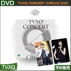 Yes24��ŵ(�ե��ȥ�����2��) �������� TVXQ! CONCERT DVD [-CIRCLE- #welcome] (CODE ALL) �ڹ񲻳ڥ��㡼��ȿ�� 1��ͽ�� ���ݥ������ݤ��ȯ��
