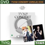 Yes24��ŵ(�ե��ȥ�����2��) �������� TVXQ! CONCERT DVD [-CIRCLE- #welcome] (CODE ALL) �ڹڥ��㡼��ȿ�� 1��ͽ�� ���ݥ������ݤ��ȯ��