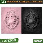 Yahoo!SHOP&CAFE O Yahoo!店ポスターなしでお得 BLACKPINK ミニ2集 [KILL THIS LOVE] 韓国音楽チャート反映 1次予約 送料無料