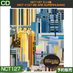 Yahoo!SHOP&CAFE O Yahoo!店ポスターなしでお得 NCT127 ミニ4集 [NCT #127 WE ARE SUPERHUMAN] 韓国音楽チャート反映 1次予約 送料無料