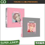 Yahoo!SHOP&CAFE O Yahoo!店ポスターなしでお得 SUPER JUNIOR YESUNG ミニ3集 [PinkMagic] 韓国音楽チャート反映 和訳つき 1次予約 送料無料