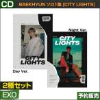 2�糧�å� ������ݥ����� EXO BAEKHYUN ����1�� [City Lights] �ڹ񲻳ڥ��㡼��ȿ�� �����Ĥ�