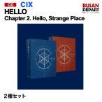 2種セット 初回ポスター丸めて CIX 2nd EP Album HELLO Chapter 2. [Hello, Strange Place] 韓国音楽チャート反映 和訳つき 1次予約 送料無料