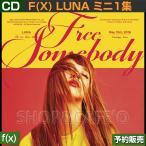 Yahoo!SHOP&CAFE O Yahoo!店和訳付【取り寄せ】f(x) LUNA ミニ1集 [Free Somebody] 【日本国内発送】