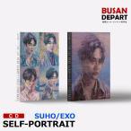 Yahoo!BUSAN DEPART Yahoo!店ポスター無しでお得 2種選択 SUHO mini1st [Self-Portrait 自画像] 韓国音楽チャート反映 和訳つき 送料無料EXO スホ