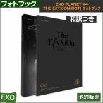 [写真集和訳付き] EXO PLANET #4 -The E?yXiOn[dot] フォトブック LIVE ALBUM (2CD) / 1次予約