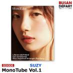 【PHOTOBOOK】 SUZY [MonoTube Vol.1] 写真集 ペスジ miss a 1次予約 送料無料