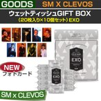 NEWフォトカード選択(SUM X CLEVOS)EXO ウェットティッシュGIFT BOX仕様(20枚入り×10個セット)日本国内発送