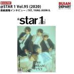 STAR1 2月号(2020) 表紙画報インタビュー : TXT  和訳つき 1次予約  送料無料