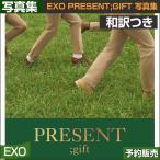 ALADIN��ŵ(postcard) / EXO PRESENTgift �̿��� / �����Ĥ�1��ͽ��