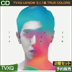 2種セット TVXQ UKNOW ミニ1集 TRUE COLORS 初回限定ポスター丸めて発送 韓国音楽チャート反映 和訳つき