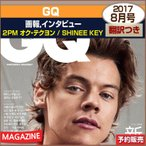 GQ 8月号(2017) 画報インタビュー 2PM オク・テクヨン/SHINee KEY/ゆうメール発送/代引不可/1次予約/送料無料