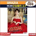 GRAZIA 5月号 (2017) 表紙画報 : 少女時代 / ユナ / 日本国内発送 /1次予約