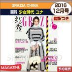 [中国版]翻訳付【1次予約/送料無料】GRAZIA China 12月号 (2016) 画報:少女時代 ユナ