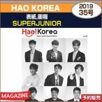 HAO KOREA 35�� (2019) ɽ����� SUPERJUNIOR 1��ͽ��
