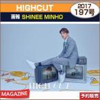 【1次予約】HIGHCUT 197号 画報: SHINee MINHO 【日本国内発送】