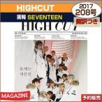 【1次予約】HIGHCUT 208号(2017) 画報:SEVENTEEN / 折らずに発送