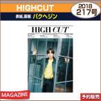 HIGHCUT 217号(2018) 表紙,画報:パクヘジン/exo fan festival /日本国内発送/1次予約
