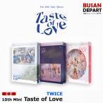 【3種選択】【特典×・ポスター無しでお得】 TWICE ミニ10集 [Taste of Love] CD アルバム 韓国音楽チャート反映 1次予約 送料無料