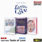 【3種セット】【特典終了・初回ポスター丸めて発送】 TWICE ミニ10集 [Taste of Love] CD アルバム 韓国音楽チャート反映 1次予約 送料無料