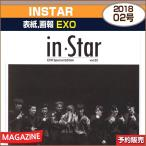 INSTAR 02号 (2018) 表紙画報 : EXO /  日本国内発送/1次予約