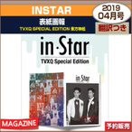 INSTAR 04号 (2019) 表紙画報 : TVXQ special edition 東方神起 和訳付き1次予約 送料無料