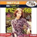 INSTYLE 11月号(2017)画報: 少女時代 ユナ/ 1次予約 /送料無料/日本国内発送