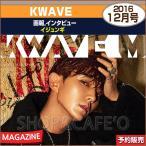 【2次予約】KWAVE M(2016) Vol.46 12月号 画報インタビュー:イジュンギ/少女時代 ヒョヨン【日本国内発送】