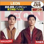 LEON 4��� (2018) ɽ��,����,���ӥ塼:��������(TVXQ) / 1��ͽ�� /���ܹ���ȯ��/���ɽ��ݥ�������λ