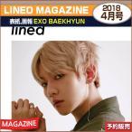 Lined Magazine 4月号 (2018) 表紙,画報EXO BAEKHYUN / 1次予約