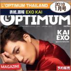 L��Optimum Thailand 1���(2018) ɽ��,���� EXO KAI /���ܹ���ȯ��