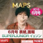 【1次予約】MAPS 6月号(2015) 表紙画報 : SUPERJUNIOR イェソン